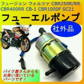 フューエルポンプ CBR250R 400RR CB-1 1000F SC21