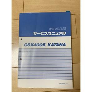 gsx400s カタナ サービマニュアル