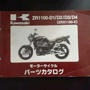 ZRX1100Dパーツリスト