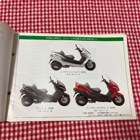 ヤマハ パーツカタログ マジェスティ yp250