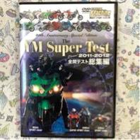 YM Super Test 2011-2012 全開テスト総集編、DVD1枚