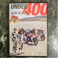 アンダー400 最強決定戦! DVD1枚