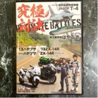 究極の対決 '13ハヤブサ '13ZX-14R ハヤブサ ZX-14R、DVD1枚
