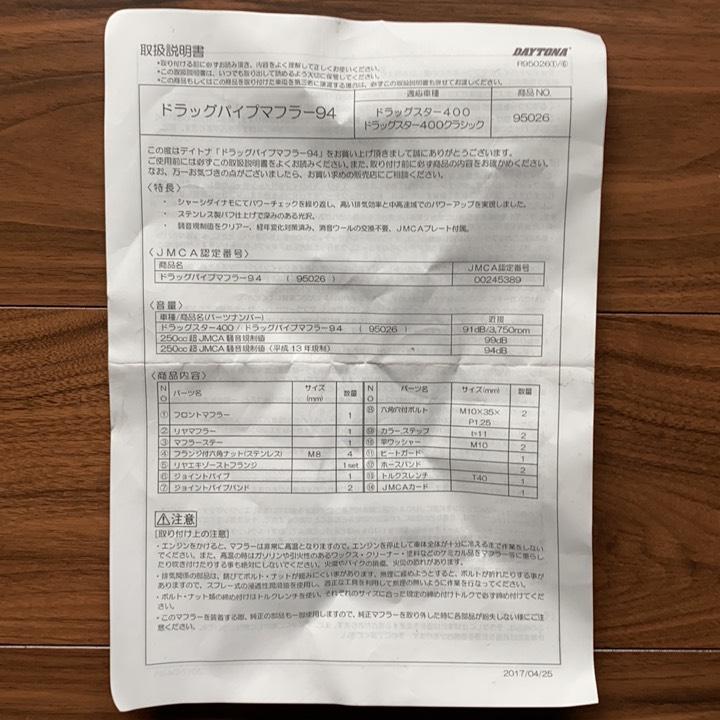 デイトナ ドラックスター400用マフラー 品番95026