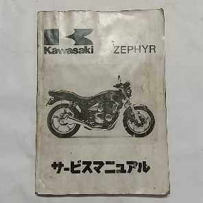 カワサキ純正ゼファー400サ―ビスマニュアル中古